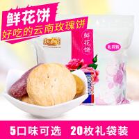 【5种口味混合装共20枚】 新益号现烤鲜花饼 云南特产玫瑰饼