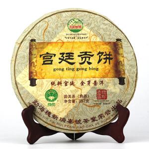 【一件 28片】2008年金芽纯料宫廷茶王 获有机认证瑞�o号 熟茶