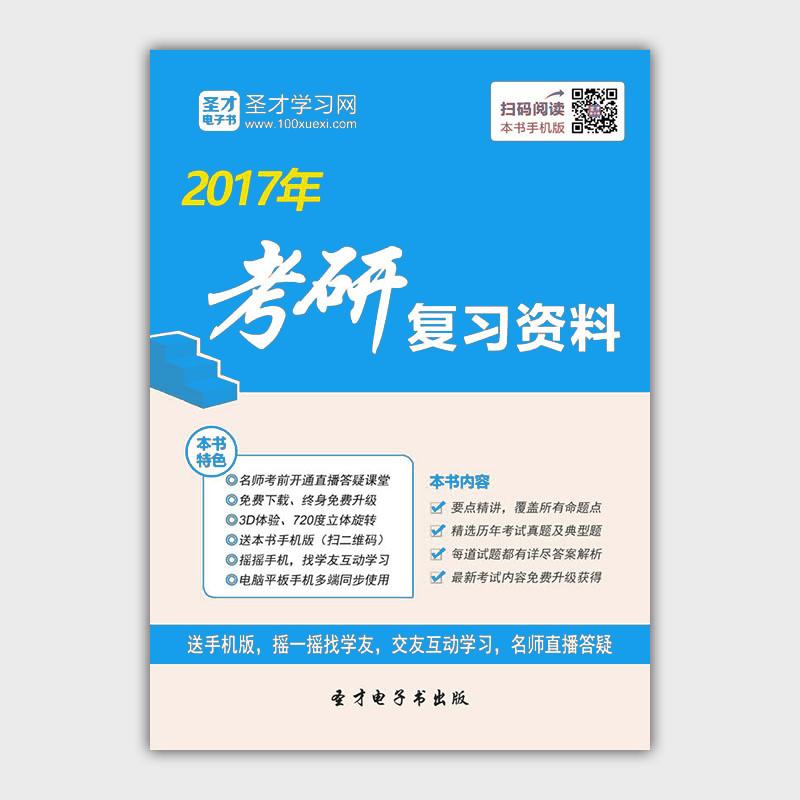 (2017考研)扬州大学文学院620中国古代文学史历年考研真题汇编/考研