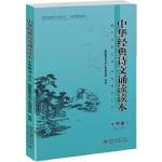 中华经典诗文诵读读本・中学篇Ⅱ(第二版)