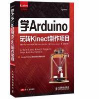 爱上Arduino:学Arduino玩转Kinect制作项目 Enrique Ramos Melgar 9787115342485
