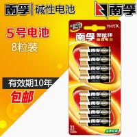 南孚电池 5号8节装碱性电池 聚能环AA LR6干电池1.5V