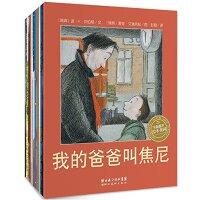 海豚绘本花园第1辑・无声的关爱(全15册)