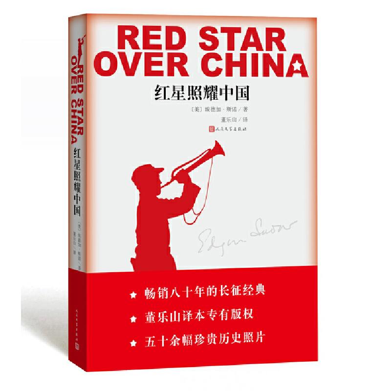 红星照耀中国   (利来国际ag手机版更优惠 电话:010-57993149)教育部八年级(上)语文教科书名著导读指定书目