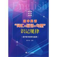 高中英语词汇+短语+句型识记规律-(高中各年段学生通用)