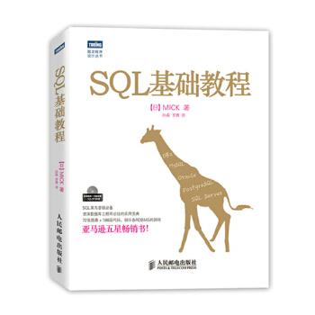 SQL基础教程