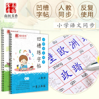 1-6年级凹槽练字帖儿童小学生中华楷书字帖学生练字板本好字帖成