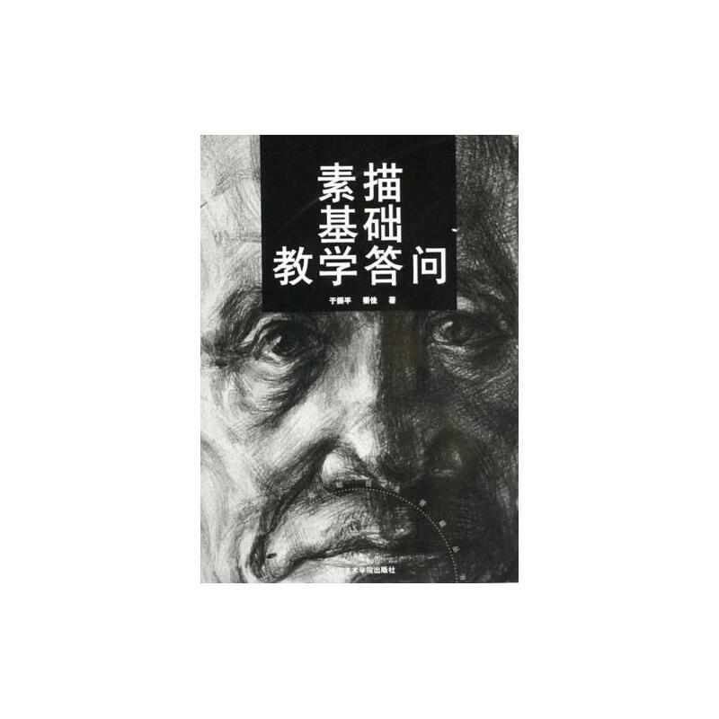 素描基础教学答问/美术基础技法答疑丛书 于振平等著 正版艺术书籍图片
