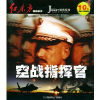 精品PC游戏系列:空战指挥官(1CD-ROM)