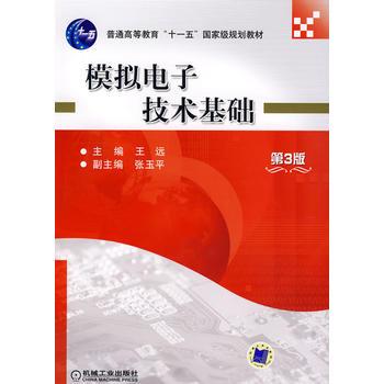 """模拟电子技术基础 (第3版)(普通高等教育""""十一五""""规划教材) 王远"""