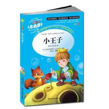 精美版《小王子》书圣埃克苏佩里小学生课外网小学童图片
