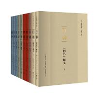 日讲(康熙皇帝研读的四书五经讲义,简体横排注释本全十册,当当独家销售)
