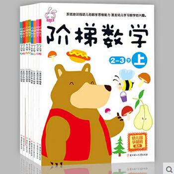 班适用儿童数学逻辑思维激发 宝宝益智启蒙早教入学准备书籍 巧巧兔