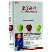 第3选择: 解�Q人生所有�y�}的�P�I思�S 第三选择 台版繁体中文