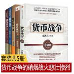 货币战争全套 1-5册 宋鸿兵著货币战争 12345册中国经济学原理