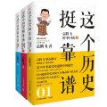 (签名版)这个历史挺靠谱・全三册:袁腾飞讲中国史+世界史