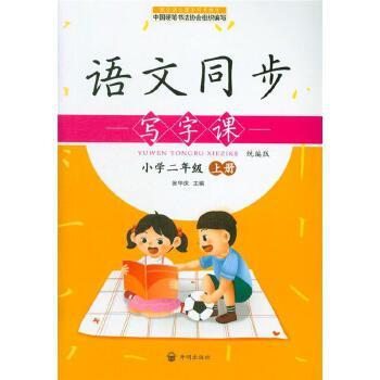 小学二年级 上册-语文同步写字课-统编版