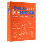 《破冰英语》(初级)(一年内再版20多次,风靡亚洲的100%图画英语书,一看图英语就脱口而出,充分开发右脑潜能,附MP3下载)