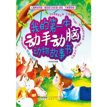 我的**本动手动脑动物故事书