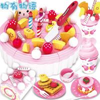 物有物语 过家家 儿童玩具过家家生日蛋糕玩具宝宝仿厨房水果切切乐小女孩礼物套装 玩具