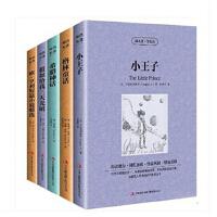 小王子/欧亨利短篇小说/格林童话/希腊神话/假如给我三天光明 读名著学英语 英文原版 中文版 中英文双语对照世界名著套装图书