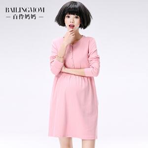 孕妇秋装新款连衣裙时尚韩版中长款修身上衣前开口针织裙秋季潮妈16C08