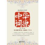 中华词源(超值金版)(电子书)