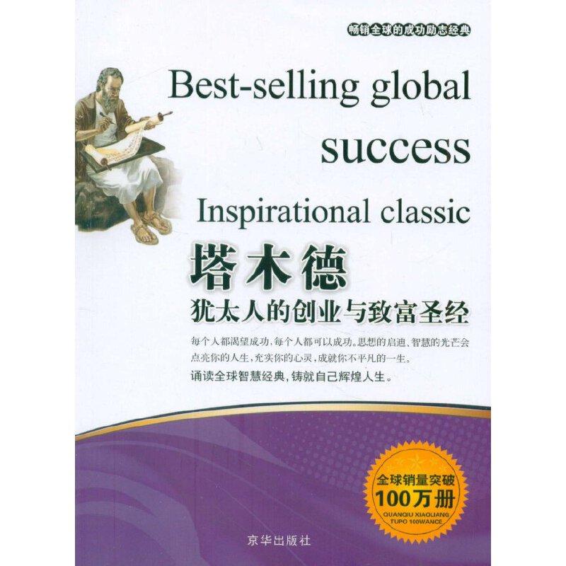 《正版促销中qj~畅销全球的成功励志经典:塔木德--人