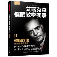 催眠疗法——探索性案例集锦(万千心理)