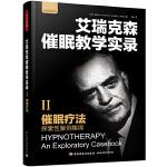 万千心理・催眠疗法――探索性案例集锦