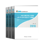 2016年 一、二级注册结构工程师专业考试应试技巧与题解(第八版)(上;中;下册)