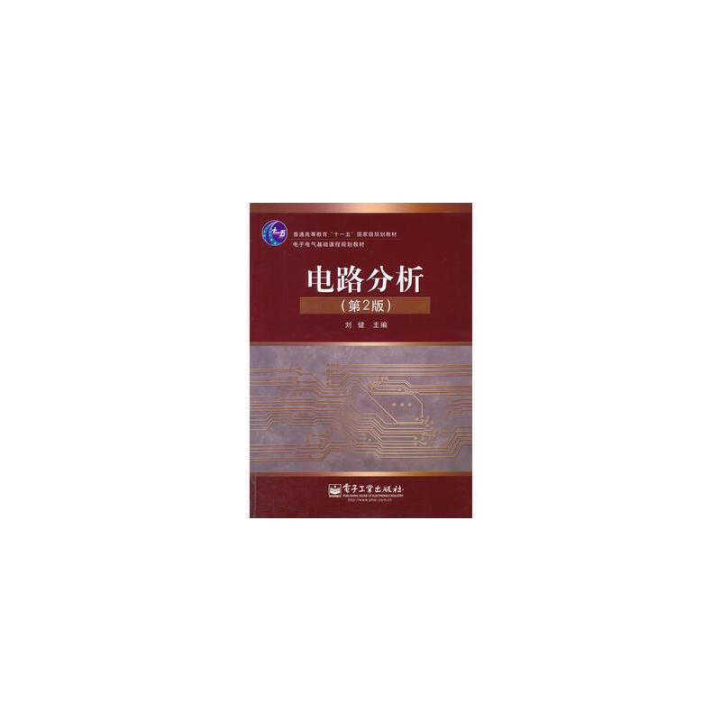 电路分析(第2版) 刘健 9787121089251