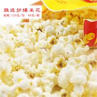 Ming'S玉米花奶油甜味 微波炉爆米花 膨化食品蹦蹦爆米花120g
