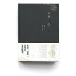 2016中国好书 文津图书奖  古乐之美