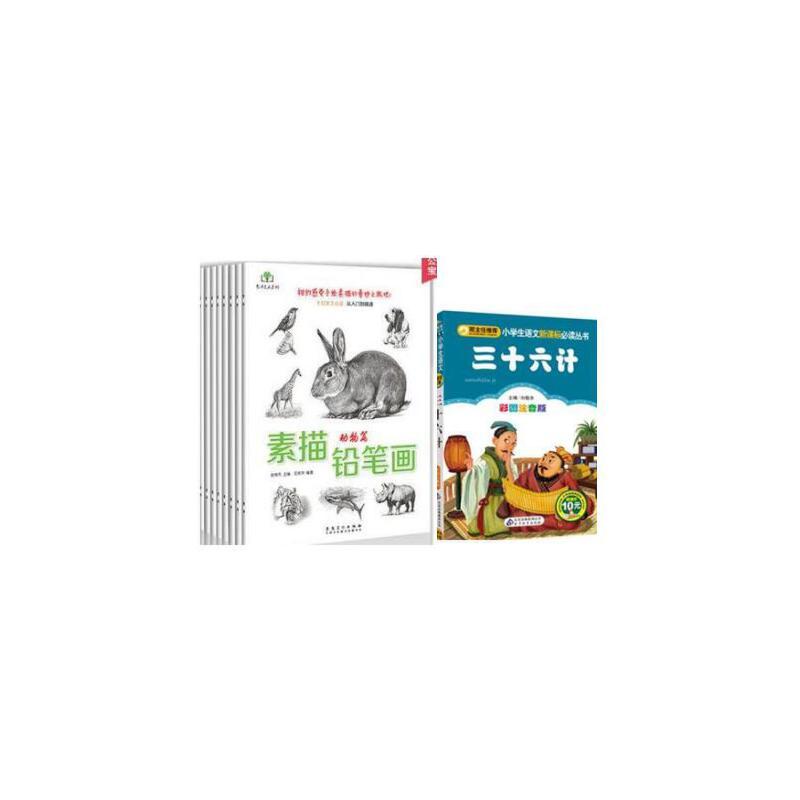 正版全8册素描铅笔画动物篇美食篇人物花卉 昆虫水族篇等手绘新生从