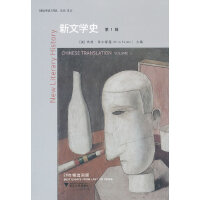 新文学史 第1辑(汇集美国弗吉尼亚大学主办的文学史与文学评论杂志《新文学史》20年来发表的重大影响力文章)