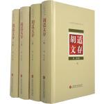 胡适文存(全四册)