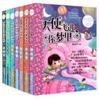 全7册辫子姐姐心灵花园天使飞进你梦里小学生课外阅读书籍三四五六年级课外书儿童文学童话故事书少儿图书儿童读物7-10-8-12岁