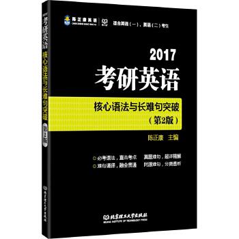 《2017考研英语核心语法与长难句突破