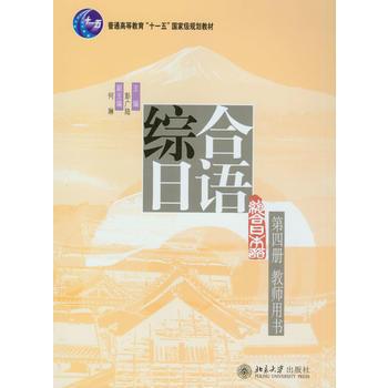 《综合日语》第四册教师用书 彭广陆,何琳 9787301131015