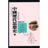 中国历代思想史(全六卷)