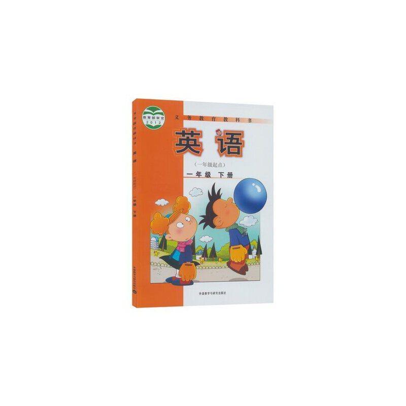 《外研版新标准外研社小学英语课本教材一起点一年