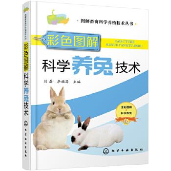 正版书籍 彩色图解科学养兔技术 刘磊 李福昌兔的科学选配与培育兔的科学繁殖兔的营养与饲料兔的科学饲养
