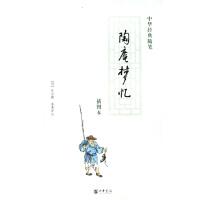 陶庵梦忆——中华经典随笔