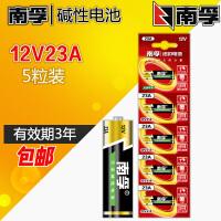 南孚12V23A碱性电池 电动车 汽车防盗器 门铃 卷帘门电池 吊灯 遥控器电池