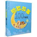 胎教故事100个必读(汉竹) 讲故事,忆童年,同感恩 超值附赠英语胎教音乐CD
