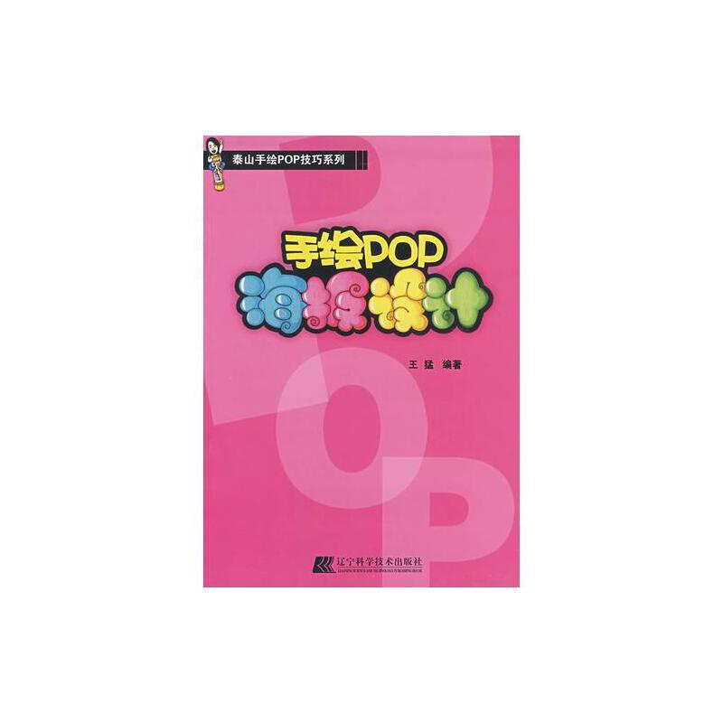 正版 手绘pop海报设计——泰山手绘pop技巧系列 海报手绘pop设计书籍p
