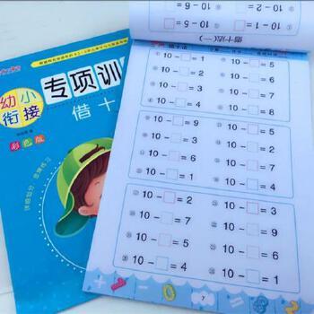 幼小衔接借十法加减法练习册学前班10/20以内加减法数学练习题幼儿园