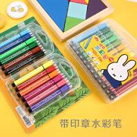 晨光文具 12色水彩笔 可水洗水彩笔