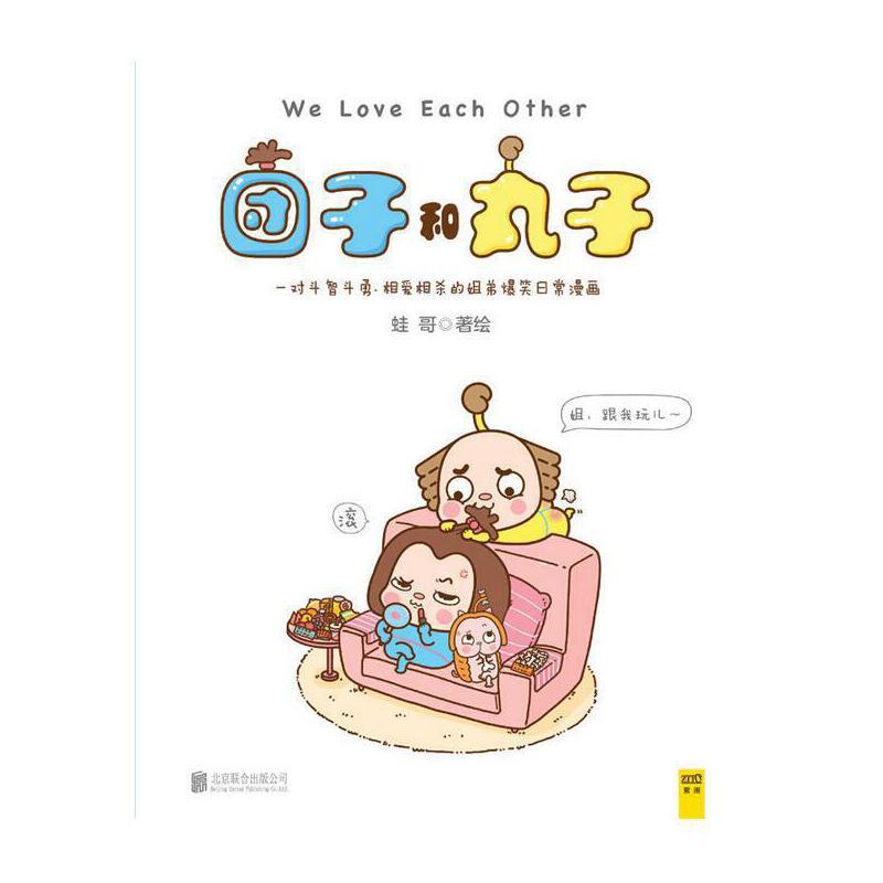 团子和丸子(一对斗智斗勇,相爱相杀的姐弟爆笑日常漫画)